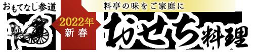 おもてなし参道 新春おせち料理