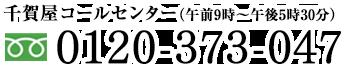 千賀屋コールセンター・フリーダイヤル 0120-373-047