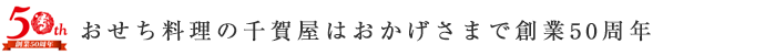 千賀屋創業50周年・おせち料理の千賀屋はおかげさまで創業50周年