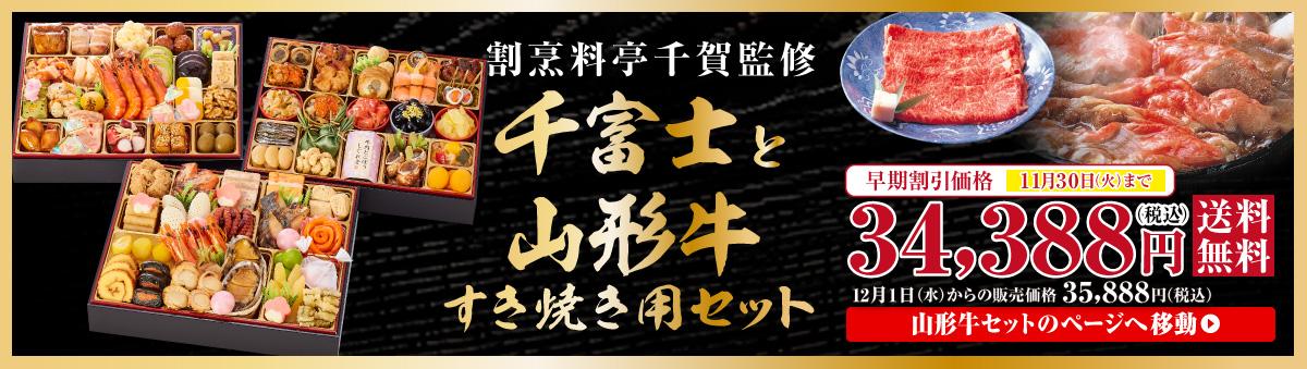 千富士と山形牛すき焼き用セット