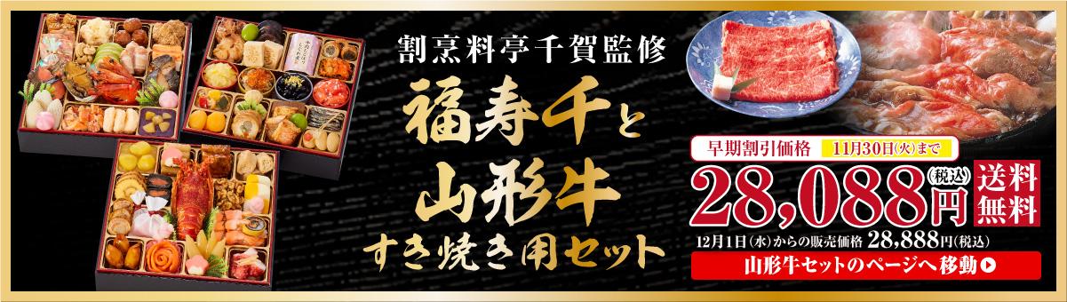 福寿千と山形牛すき焼き用セット