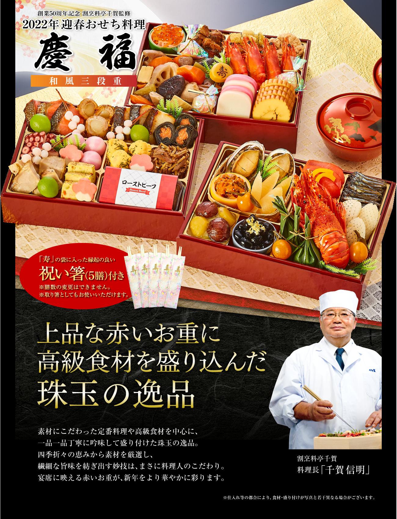 2022年迎春おせち料理 割烹料亭千賀監修 慶福