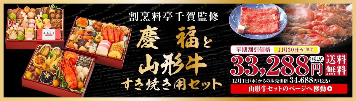 慶福と山形牛すき焼き用セット