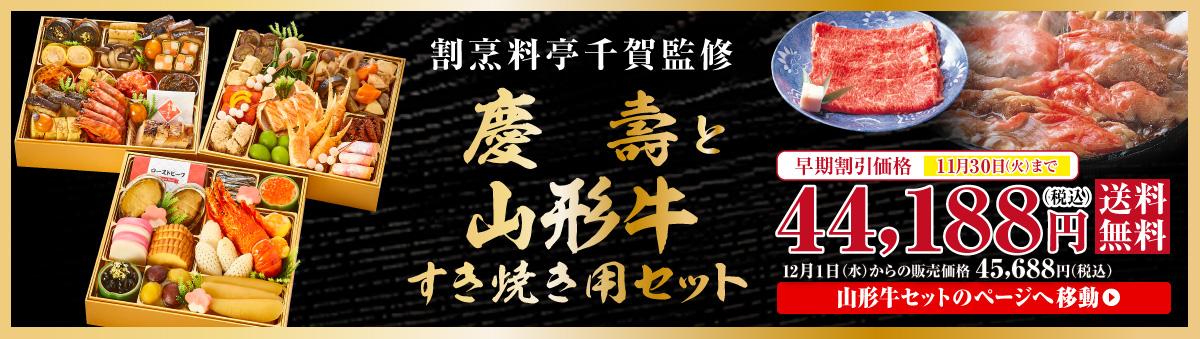 慶壽と山形牛すき焼き用セット