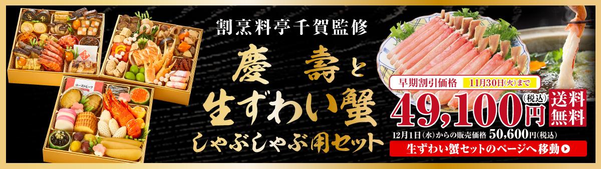 慶壽と生ずわい蟹しゃぶしゃぶ用セット