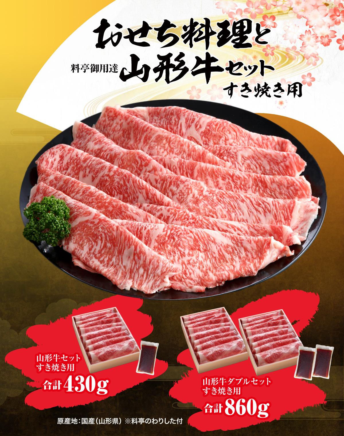 おせち料理と山形牛セット