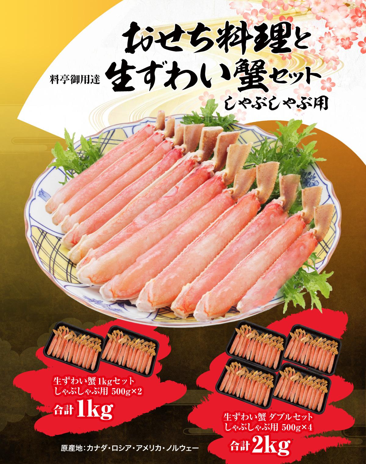 おせち料理と料亭御用達生ずわい蟹しゃぶしゃぶ用セット