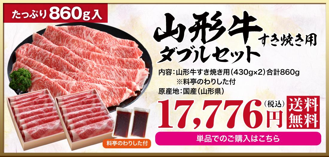 山形牛すき焼き用ダブルセット