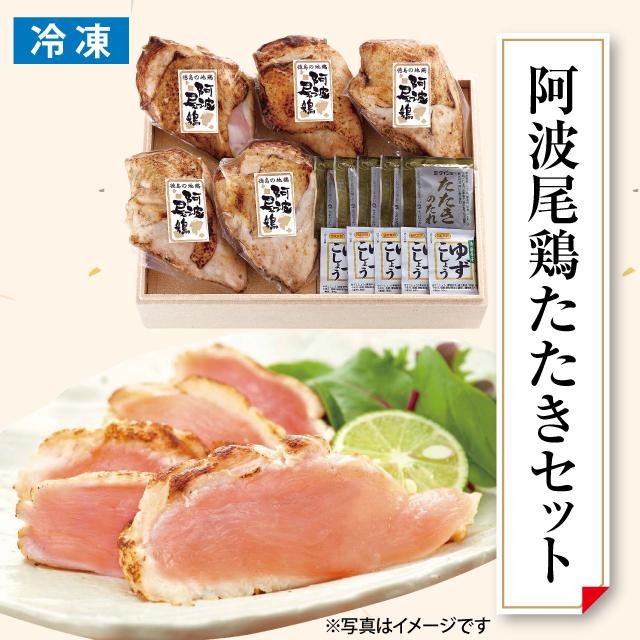 阿波尾鶏たたきセット