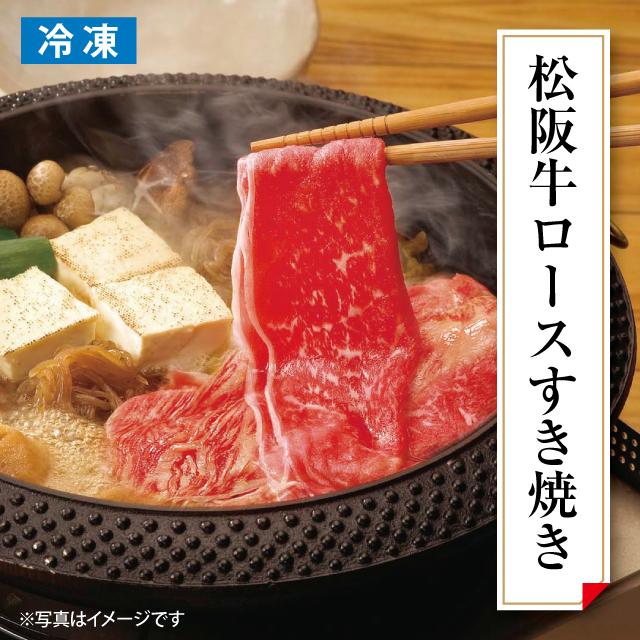 松坂牛ロースすき焼き