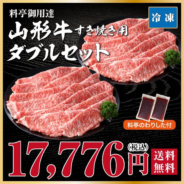 山形牛すき焼き用 ダブルセット