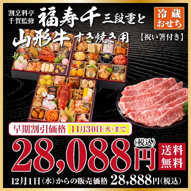 福寿千と山形牛セット