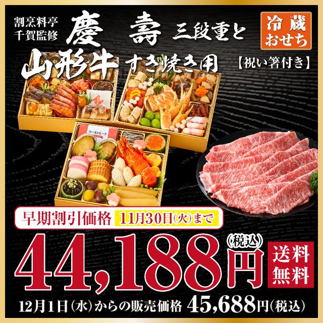慶壽と山形牛セット