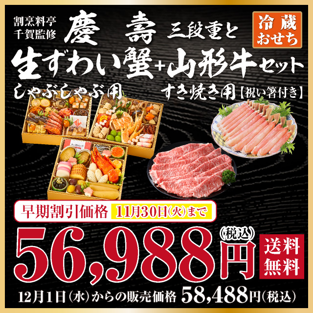 慶壽と生ずわい蟹と山形牛セット
