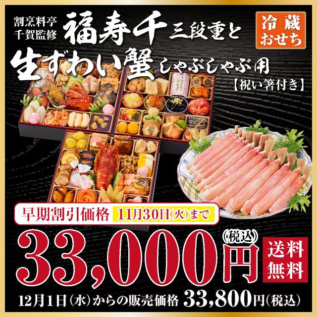 福寿千と生ずわい蟹セット