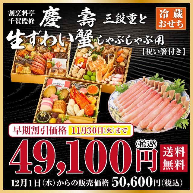 慶壽と生ずわい蟹セット