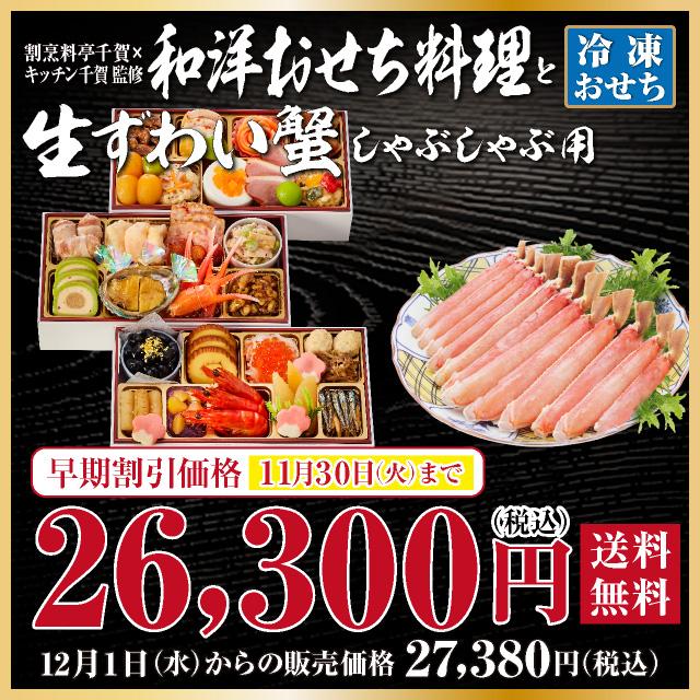 和洋おせち料理と生ずわい蟹セット
