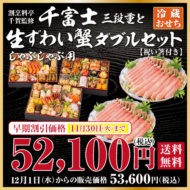 千富士と生ずわい蟹ダブルセット