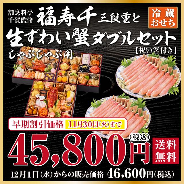 福寿千と生ずわい蟹ダブルセット