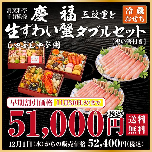 慶福と生ずわい蟹ダブルセット