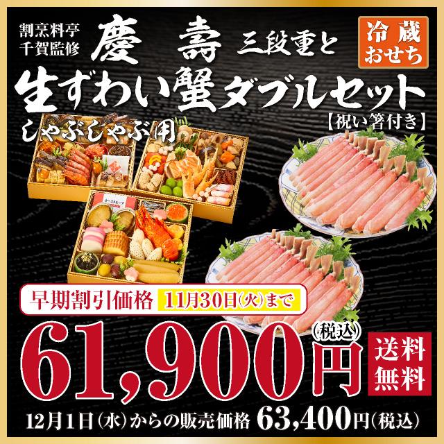 慶壽と生ずわい蟹ダブルセット